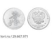 Купить «Памятная монета 25 рублей, посвященная чемпионату мира по футболу 2018 года», эксклюзивное фото № 29667971, снято 19 августа 2018 г. (c) Dmitry29 / Фотобанк Лори