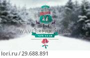 Купить «Illustration of christmas greeting and new year message», видеоролик № 29688891, снято 23 сентября 2016 г. (c) Wavebreak Media / Фотобанк Лори
