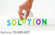 Купить «Hand putting the word solution with alphabet», видеоролик № 29689607, снято 24 августа 2016 г. (c) Wavebreak Media / Фотобанк Лори