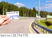 Купить «Road ticket for toll road Russian highway number M11», фото № 29714175, снято 31 августа 2017 г. (c) FotograFF / Фотобанк Лори