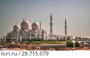 Купить «Exterior view to Sheikh Zayed Mosque, Abu-Dhabi, UAE», фото № 29715079, снято 2 мая 2015 г. (c) Сергей Майоров / Фотобанк Лори