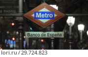 Купить «Night view of Banco de Espana metro sign in Madrid, Spain», видеоролик № 29724823, снято 21 марта 2019 г. (c) Данил Руденко / Фотобанк Лори