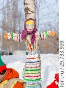 Купить «Shrovetide doll at the fair farewell to the winter.», фото № 29733939, снято 18 февраля 2018 г. (c) Акиньшин Владимир / Фотобанк Лори