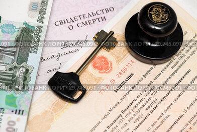 Нотариально заверенное завещание, свидетельство о смерти, печать нотариуса, ключи от дома и российские деньги