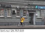 Купить «Курьер с едой на велосипеде, Москва», эксклюзивное фото № 29757031, снято 19 января 2019 г. (c) Дмитрий Неумоин / Фотобанк Лори