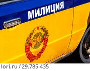 "Купить «Inscription ""Militsia"" (police) and emblem of the former soviet union», фото № 29785435, снято 27 мая 2018 г. (c) FotograFF / Фотобанк Лори"