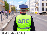 Купить «Russian police patrol officer of the State Automobile Inspectorate», фото № 29787175, снято 9 мая 2018 г. (c) FotograFF / Фотобанк Лори