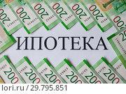Купить «Выдача ипотеки, рублевые банкноты», фото № 29795851, снято 27 января 2019 г. (c) Victoria Demidova / Фотобанк Лори