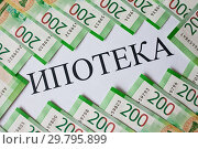Купить «Выдача ипотеки, рублевые банкноты», фото № 29795899, снято 27 января 2019 г. (c) Victoria Demidova / Фотобанк Лори
