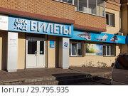 Купить «Офис продаж авиа и ЖД билетов с вывеской на фасаде дома», эксклюзивное фото № 29795935, снято 26 октября 2018 г. (c) Светлана Попова / Фотобанк Лори