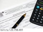 Купить «Время платить налоги. Шариковая ручка, калькулятор и незаполненный бланк налоговой декларация на вменённый доход», эксклюзивное фото № 29798491, снято 16 января 2019 г. (c) Игорь Низов / Фотобанк Лори