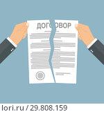 Разрыв договора. Бизнес концепция. Стоковая иллюстрация, иллюстратор Александр Гаценко / Фотобанк Лори