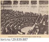 Открытие 1-й сессии IV Государственной Думы 15 ноября 1912 года. Стоковая иллюстрация, иллюстратор Макаров Алексей / Фотобанк Лори