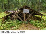 """Купить «Предупреждающий знак """"Опасная зона"""" у старого аварийного строения», эксклюзивное фото № 29917019, снято 19 августа 2018 г. (c) Pukhov K / Фотобанк Лори"""