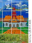Купить «Курорт Миргород. Бювет с минеральной водой в солнечный день. Стекляный декоративный витраж. Полтавская область. Украина», фото № 29917435, снято 25 сентября 2018 г. (c) FMRU / Фотобанк Лори
