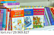 Купить «Russia, Samara, January 2019: children's books on the store shelf. Text in Russian: Doctor Aibolit, Ilya Muromets, Snow Queen, title of books», фото № 29969827, снято 22 января 2019 г. (c) Акиньшин Владимир / Фотобанк Лори