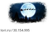 Купить «Christmas snowflake border with Santa and reindeer in sleigh flying over moon forest», фото № 30154995, снято 1 октября 2018 г. (c) Wavebreak Media / Фотобанк Лори