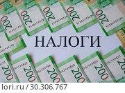 Купить «Уплата налогов, рублевые банкноты», фото № 30306767, снято 14 марта 2019 г. (c) Victoria Demidova / Фотобанк Лори