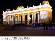 Купить «Main entrance gate of the Gorky Park-Central Park of Culture and Rest (inscription in Russian), one of the main citysights and landmark in Moscow, Russia (at night)», фото № 30328043, снято 3 октября 2015 г. (c) Владимир Журавлев / Фотобанк Лори