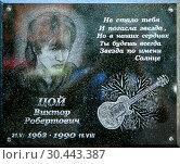 Купить «Памятная табличка Виктор Цой. Котельная Камчатка. Санкт-Петербург», эксклюзивное фото № 30443387, снято 28 июля 2016 г. (c) Сергей Афанасьев / Фотобанк Лори