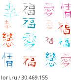 Купить «Chinese characters for happiness, love and joy on white background», фото № 30469155, снято 17 сентября 2019 г. (c) Володина Ольга / Фотобанк Лори