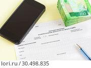 Купить «Налоговая декларация по налогу на доходы физических лиц (форма 3-НДФЛ), ручка, смартфон и купюры», фото № 30498835, снято 17 февраля 2019 г. (c) Наталья Гармашева / Фотобанк Лори