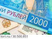 Купить «Different russian rubles background.», фото № 30500851, снято 16 октября 2019 г. (c) Pavel Biryukov / Фотобанк Лори