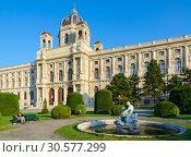 Музей истории искусств, Вена, Австрия (2018 год). Редакционное фото, фотограф Ольга Коцюба / Фотобанк Лори