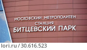 """Купить «""""Битцевский парк"""" название станции на фасаде наземного вестибюля», эксклюзивное фото № 30616523, снято 9 марта 2019 г. (c) Dmitry29 / Фотобанк Лори"""