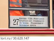 Купить «Табличка с описанием маршрута № 27 (Коптево - Петровские ворота) на борту ретротрамвая типа КТМ-1. Парад трамваев в честь 120-летия московского трамвая», фото № 30620147, снято 20 апреля 2019 г. (c) Наталья Николаева / Фотобанк Лори