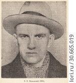 Купить «Владимир Маяковский в 1924 году», иллюстрация № 30665019 (c) Макаров Алексей / Фотобанк Лори