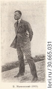 Купить «Владимир Маяковский. 1923 год», иллюстрация № 30665031 (c) Макаров Алексей / Фотобанк Лори