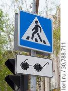 Купить «Road signs against the background of green foliage», фото № 30788711, снято 9 мая 2019 г. (c) Землянникова Вероника / Фотобанк Лори