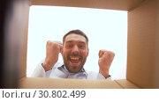 Купить «happy man opening parcel box», видеоролик № 30802499, снято 15 мая 2019 г. (c) Syda Productions / Фотобанк Лори