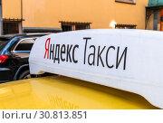Купить «Moscow, Russia -May 23. 2019. The sign of the Yandex Taxi on the roof of the car», фото № 30813851, снято 4 мая 2019 г. (c) Володина Ольга / Фотобанк Лори