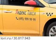 Купить «Яндекс Такси. Фрагмент автомобиля. Крупный план», фото № 30817943, снято 12 мая 2019 г. (c) E. O. / Фотобанк Лори