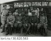 Купить «Групповой портрет офицеров и солдат Красной Армии. 1944 год», фото № 30820583, снято 13 июля 2020 г. (c) Retro / Фотобанк Лори