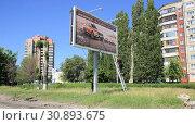 Купить «Рабочие демонтируют рекламный щит. Подготовка места для расширения дороги. Липецк», фото № 30893675, снято 7 июня 2019 г. (c) Евгений Будюкин / Фотобанк Лори