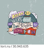 Dream big work hard and dont forget to some fun. Стоковая иллюстрация, иллюстратор Альдана Прокофьева / Фотобанк Лори
