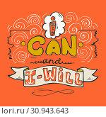 I can and I will- inspiring,motivation quote. Стоковая иллюстрация, иллюстратор Альдана Прокофьева / Фотобанк Лори
