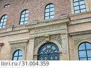 Здание Старой пинакотеки. Мюнхен. Германия (2019 год). Редакционное фото, фотограф E. O. / Фотобанк Лори