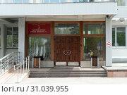 Купить «Вход в здание городской администрации Красноярска с пандусом», фото № 31039955, снято 22 мая 2019 г. (c) Светлана Попова / Фотобанк Лори