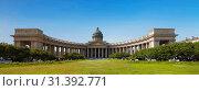 Купить «Панорама Казанского собора в Санкт-Петербурге, Россия», фото № 31392771, снято 21 июня 2019 г. (c) Наталья Волкова / Фотобанк Лори