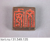 Купить «Å®‰æ–‡ï¼›è‡£æ–‡, Seal, Ming dynasty (1368–1644) or earlier, China, Bronze, H. 11/16 in. (1.7 cm), W. 11/16 in. (1.7 cm), D. 3/8 in. (1 cm), Metalwork», фото № 31549135, снято 7 мая 2017 г. (c) age Fotostock / Фотобанк Лори