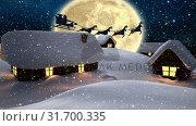 Купить «Video composition with snow over night winter scenery with  santa on sleigh», видеоролик № 31700335, снято 2 ноября 2018 г. (c) Wavebreak Media / Фотобанк Лори
