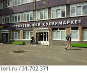 Купить «Строительный супермаркет», эксклюзивное фото № 31702371, снято 20 июля 2019 г. (c) Ирина Терентьева / Фотобанк Лори