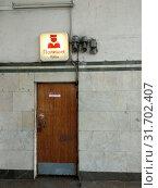 Купить «Дверь в отделение полиции на станции метро Рижская. Москва», эксклюзивное фото № 31702407, снято 21 июля 2019 г. (c) Ирина Терентьева / Фотобанк Лори