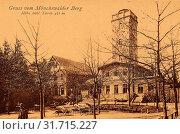 Mönchswalder Bergbaude, 1911, Landkreis Bautzen, Wilthen, Mönchswalder Berg, Germany (2019 год). Редакционное фото, фотограф Copyright Liszt Collection / age Fotostock / Фотобанк Лори
