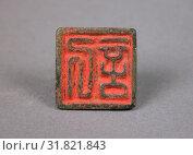 Купить «È¨˜, Seal, Ming dynasty (1368–1644) or earlier, China, Bronze, H. 3/4 in. (1.9 cm), W. 3/4 in. (1.9 cm), D. 7/16 in. (1.1 cm), Metalwork», фото № 31821843, снято 7 мая 2017 г. (c) age Fotostock / Фотобанк Лори