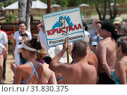 Купить «Люди разного возраста из клуба Еристалл-Тюмень готовы к плаванию. Моржи летом», эксклюзивное фото № 31830375, снято 12 июня 2019 г. (c) Анатолий Матвейчук / Фотобанк Лори